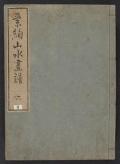 "Cover of ""Soken sansui gafu"""
