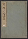 "Cover of ""Soken sansui gafu"""