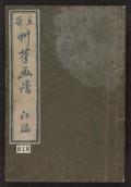 Cover of Sōhitsu gafu v. 1
