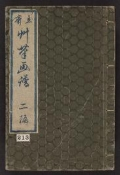 "Cover of ""Sōhitsu gafu v. 2"""