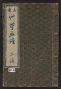 """Cover of """"Sōhitsu gafu v. 2"""""""