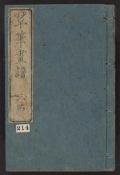 Cover of Sōhitsu gafu v. 3