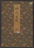 """Cover of """"Sōka hyakki"""""""