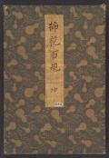 Cover of Sōka hyakki