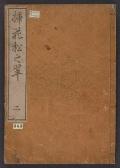 """Cover of """"Sōka matsu no midori"""""""