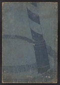 Cover of Sumol, shol,setsu katsu kongol,den