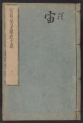 """Cover of """"Taima mandara sōgensho"""""""