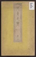 Cover of Tansei ippan v. 1