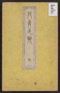 Cover of Tansei ippan v. 2