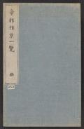 """Cover of """"Teito gakei ichiran"""""""