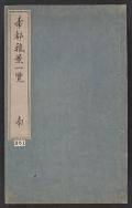 Cover of Teito gakei ichiran v. 3