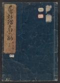Cover of Tobae ōgi no mato v. 1