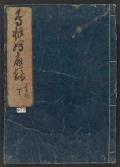 """Cover of """"Tobae ōgi no mato"""""""
