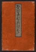 """Cover of """"Tokaido gojusantsugi"""""""