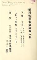 Cover of Tokugawa koshaku-ke onzohin nyusatsu.