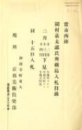 """Cover of """"Toshi Nishijin Okamura Kataro Shi shozohin nyusatsu mokuroku."""""""