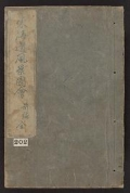 "Cover of ""Tōkaidō fūkei zue v. 1"""
