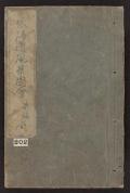 """Cover of """"Tōkaidō fūkei zue v. 1"""""""