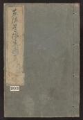 """Cover of """"Tōkaidō fūkei zue v. 2"""""""