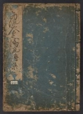 Cover of Tōryū chanoyu rudenshū v. 1