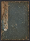 Cover of Tōryū chanoyu rudenshū v. 4