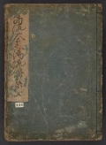 Cover of Tōryū chanoyu rudenshū v. 5