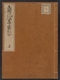 "Cover of ""Tōsei fūzoku gojūban utaawase"""