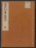 Cover of Tōsei fūzoku gojūban utaawase v. 2
