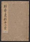 """Cover of """"Tōto jūnikei kyōkashū"""""""