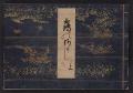 Cover of Tsuru no soshi v. 1
