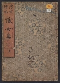 "Cover of ""Ukiyo ehon Nukumedori"""