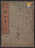 Cover of Ukiyo ehon Nukumedori
