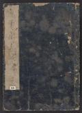 Cover of Unhitsu soga v. 2