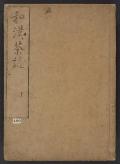 """Cover of """"Wa-Kan chashi"""""""