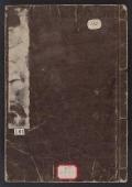 """Cover of """"Wa-Kan ehon sakigake"""""""