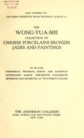 Cover of The Wong-Yua-Shi Collection of Chinese Porcelains Bronzes Jades and Paintings