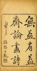 Cover of Wu yi you yi zhai lun hua shi