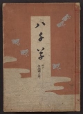 Cover of Yachigusa v. 14