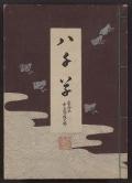 Cover of Yachigusa