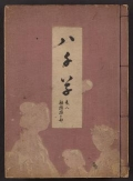 Cover of Yachigusa v. 8