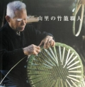 Cover of Yamazato no takekago shokunin