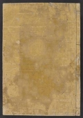 """Cover of """"Yoshiie Ason yoroi chakuyō shidai"""""""