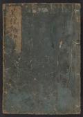 "Cover of ""Yoshitsune kunkō zue"""