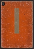 "Cover of ""[Yōdō jizu]"""
