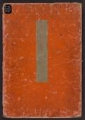 Cover of [Yōdō jizu]