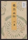 Cover of Yōfu gajō v. 2