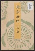 """Cover of """"Yōfu gajō"""""""
