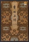 """Cover of """"[Yūjo no zu] = [Portraits of courtesans]"""""""