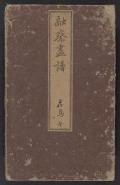 "Cover of ""Yū̄sai gafu"""