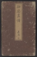 "Cover of ""Yū̄sai gafu"""